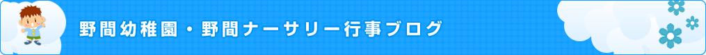 野間幼稚園・野間ナーサリー 行事ブログ